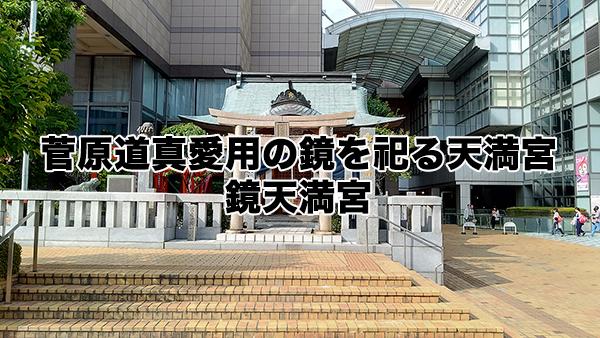 菅原道真愛用の鏡を祀る天満宮/鏡天満宮