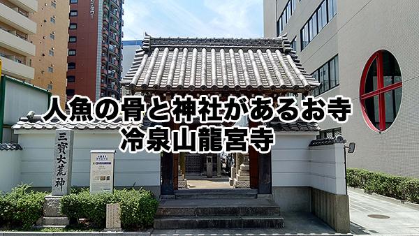 人魚の骨と神社があるお寺/冷泉山龍宮寺