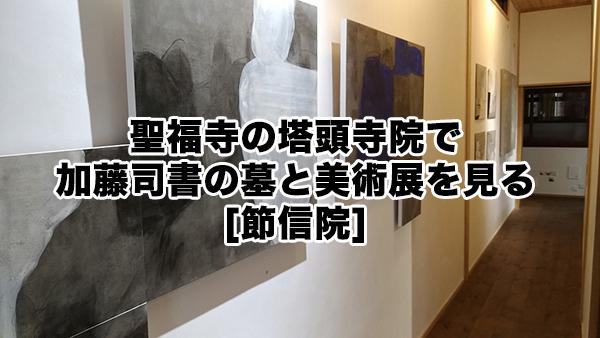聖福寺の塔頭寺院で加藤司書の墓と美術展を見る/節信院