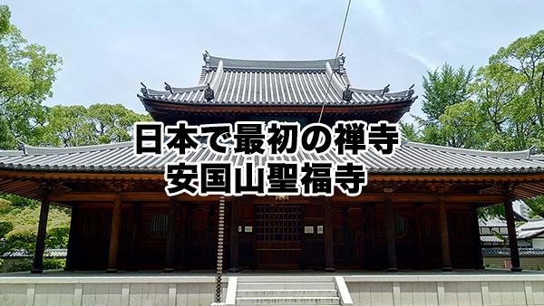 日本で最初の禅寺/安国山聖福寺