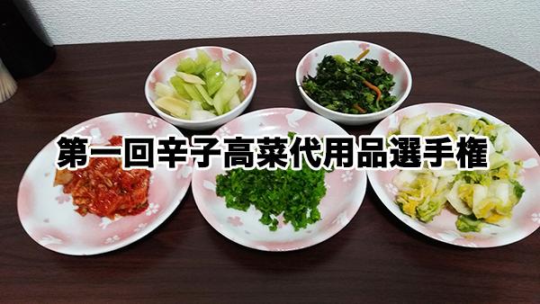 第一回辛子高菜代用品選手権