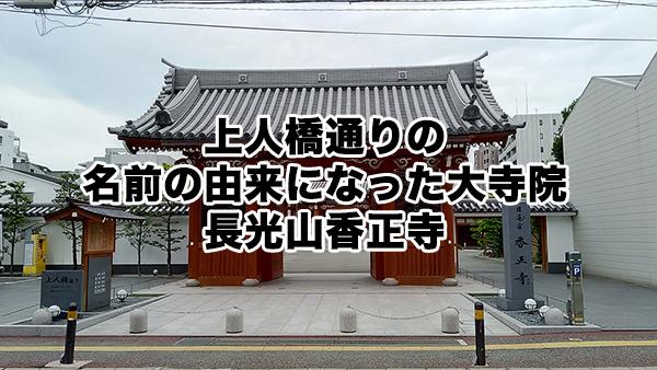 上人橋通りの名前の由来になった大寺院/長光山香正寺