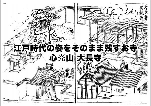 江戸時代の姿をそのまま残すお寺/心灮山 大長寺