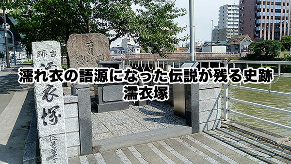 濡れ衣の語源になった伝説が残る史跡/濡衣塚