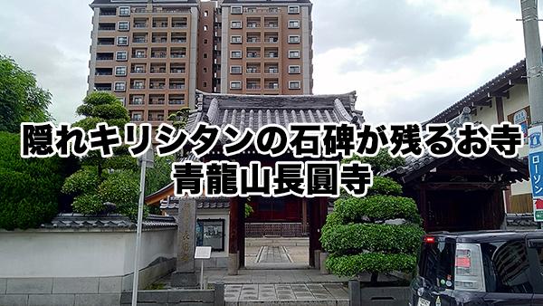 隠れキリシタンの石碑が残るお寺/青龍山長圓寺