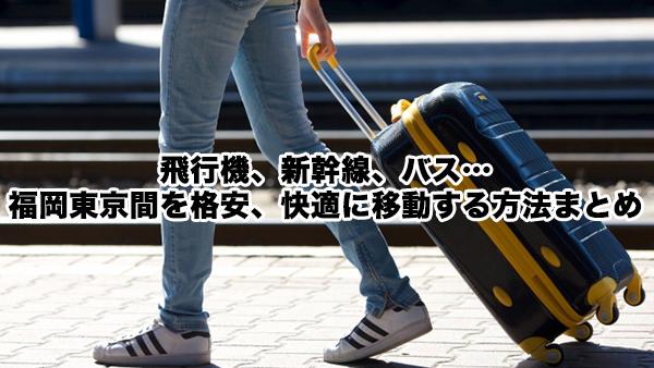飛行機、新幹線、バス…福岡東京間を格安、快適に移動する方法まとめ