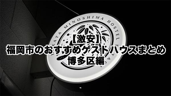 【激安】福岡市のおすすめゲストハウスまとめ/博多区編