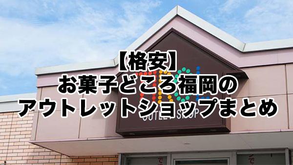 【格安】お菓子どころ福岡のアウトレットショップまとめ