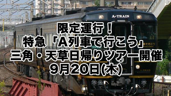 【終了】限定運行!特急「A列車で行こう」三角・天草日帰りツアー開催9月20日(木)