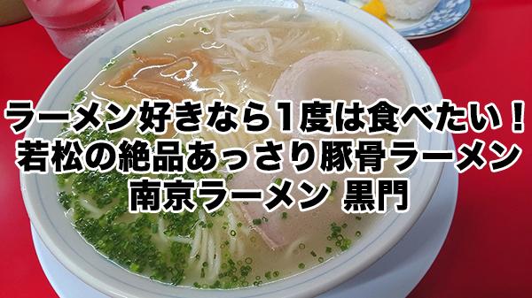 ラーメン好きなら1度は食べたい!若松の絶品あっさり豚骨ラーメン/南京ラーメン 黒門