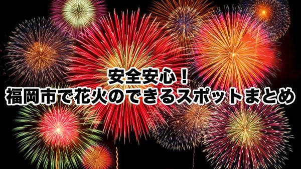 安全安心!福岡市で花火のできるスポットまとめ