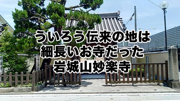 ういろう伝来の地は細長いお寺だった/岩城山妙楽寺