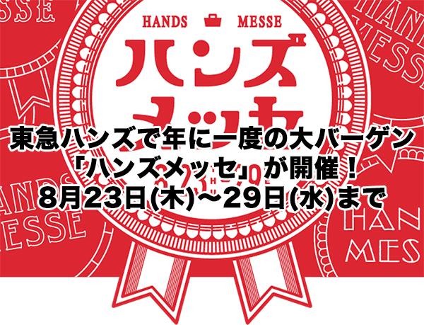 【終了】東急ハンズで年に一度の大バーゲン「ハンズメッセ」が開催!8月23日(木)~29日(水)まで