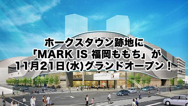 ホークスタウン跡地に「MARK IS 福岡ももち」が11月21日(水)グランドオープン!
