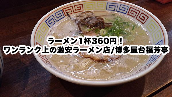 ラーメン1杯360円!ワンランク上の激安ラーメン店/博多屋台福芳亭
