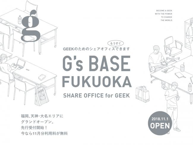 大名に新たなスタートアップの拠点が誕生!G's BASE FUKUOKAがキャンペーン実施中