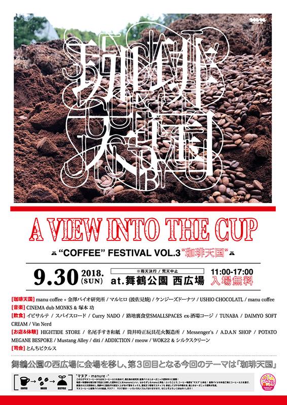 """【終了】A VIEW INTO THE CUP """"COFFEE"""" FESTIVAL VOL.3""""珈琲天国""""、今年は舞鶴公園で開催!"""