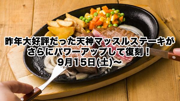 【終了】昨年大好評だった天神マッスルステーキがさらにパワーアップして復刻!9月15日(土)~