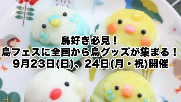【終了】鳥好き必見!鳥フェスに全国から鳥グッズが集まる!9月23日(日)、24日(月・祝)開催