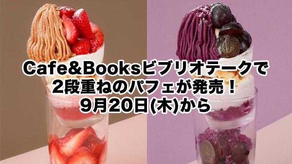 Cafe&Booksビブリオテークで2段重ねのパフェが発売!9月20日(木)から