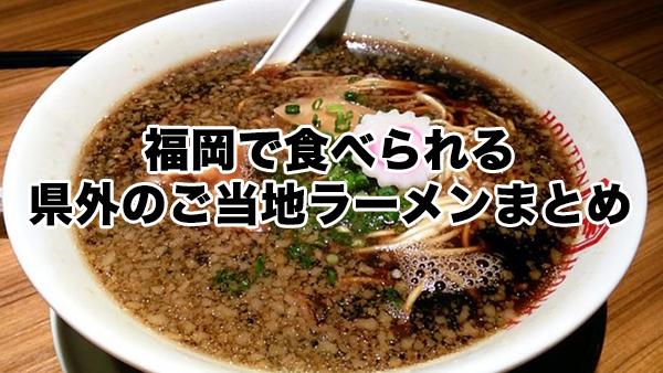 福岡で食べられる県外のご当地ラーメンまとめ
