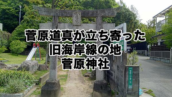 菅原道真が立ち寄った旧海岸線の地/菅原神社