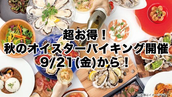 【終了】超お得!秋のオイスターバイキング開催9/21(金)から!