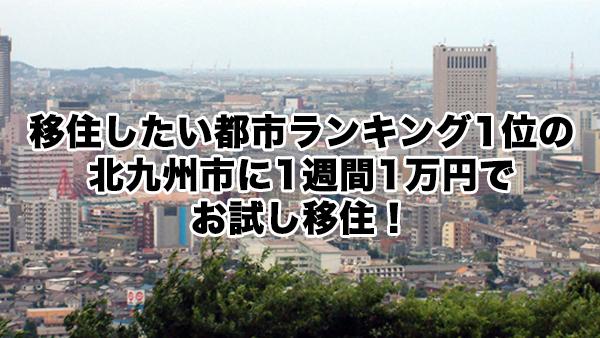 移住したい都市ランキング1位の北九州市に1週間1万円でお試し移住!