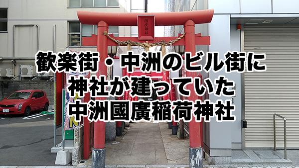 歓楽街・中洲のビル街に神社が建っていた/中洲國廣稲荷神社
