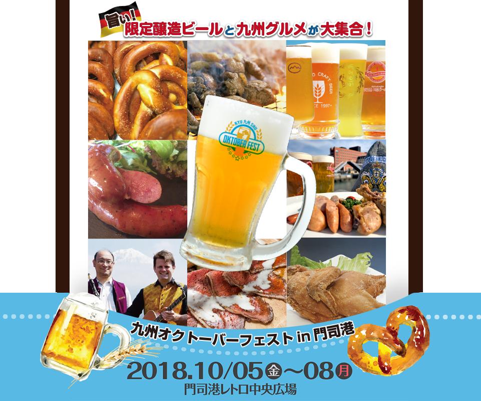【終了】九州オクトーバーフェスト in 門司港開催!九州を代表する醸造所が集まります10月5日(金)~)