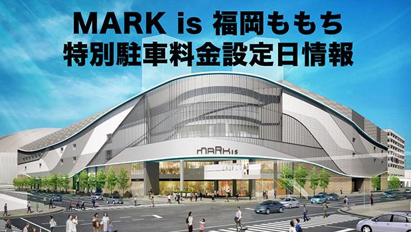 【2/7更新】マークイズ福岡ももち2月の特別駐車場料金対象日