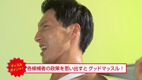 福岡市長選を前に福岡市が謎の動画をアップ!とにかく「筋肉」推し動画の正体は?