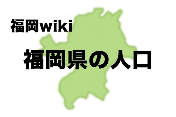 福岡wiki vol.1「福岡県の人口」