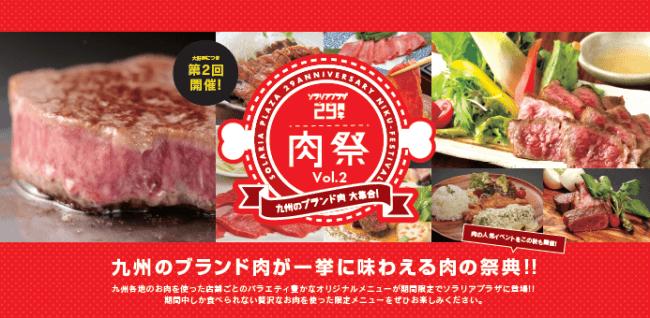 【終了】ソラリアプラザ29周年記念「肉祭vol.2」開催!11月5日(月)~11月18日(日)