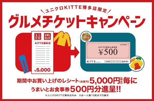 【終了】KITTE博多店限定!UNIQLOで服を買うとお食事券が貰えるぞ!11月21日(水)~