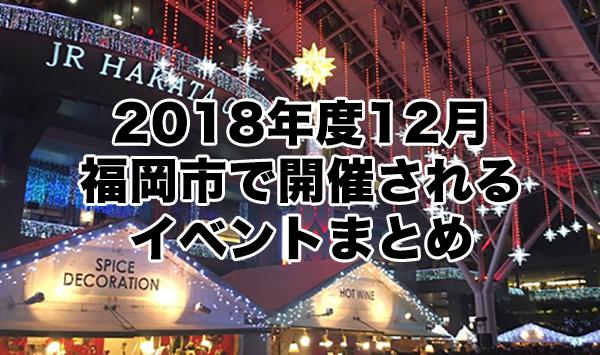 【終了】2018年12月福岡市のイベントまとめ