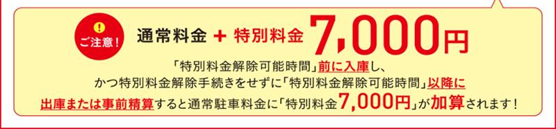 マークイズ福岡ももちの駐車料金が日本一高いってマジ?