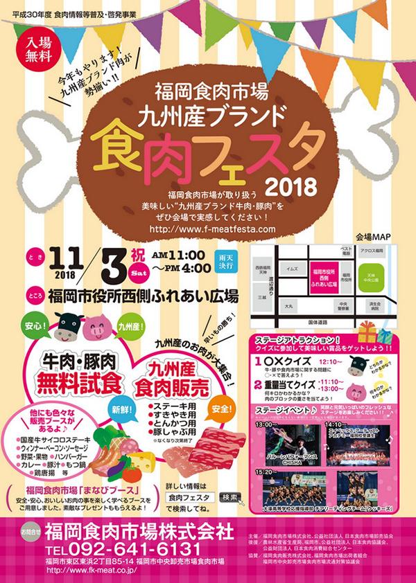 【終了】高級肉が試食できる!九州ブランド食肉フェスタは11月3日(土)開催