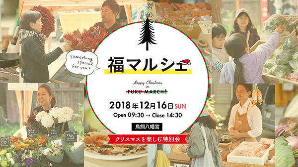 【終了】第6回福マルシェには福岡中のとっておきが集まる!12月16日(日)開催