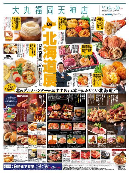 【終了】今年最後の物産展!大丸・北海道展に限定弁当や豪華おせちが出展します!12月12日(水)~