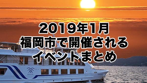 【終了】2019年1月のイベントまとめ