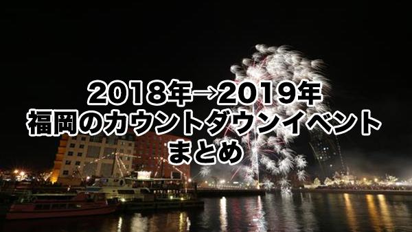【終了】2018年→2019年福岡県のカウントダウンイベントまとめ