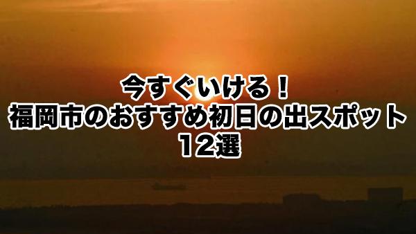 今すぐいける!福岡市のおすすめ初日の出スポット12選