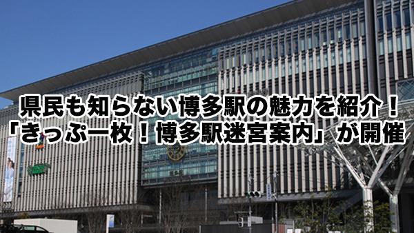 【終了】県民も知らない博多駅の魅力を紹介!「きっぷ一枚!博多駅迷宮案内」が開催