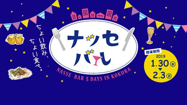 【終了】小倉の夜をお得に楽しむイベント、ナッセバルの参加店舗一覧~浅野・米町・京町編~