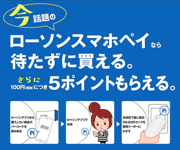 レジ通さずその場で決済!ローソンスマホペイのサービスが福岡県内17店舗で運用開始