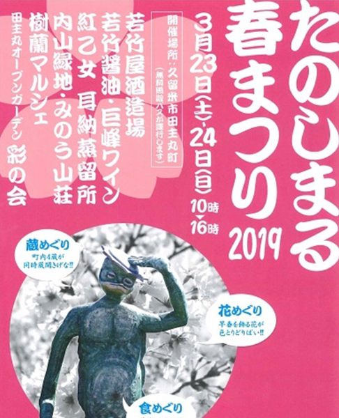 日本酒、焼酎、ワイン、醤油が同時に蔵開き!?久留米市で4社合同蔵開きイベント開催
