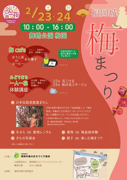【終了】見ごろを迎えた梅が約380本!アクセス抜群の舞鶴公園「福岡城 梅まつり」で春を先取りしませんか?