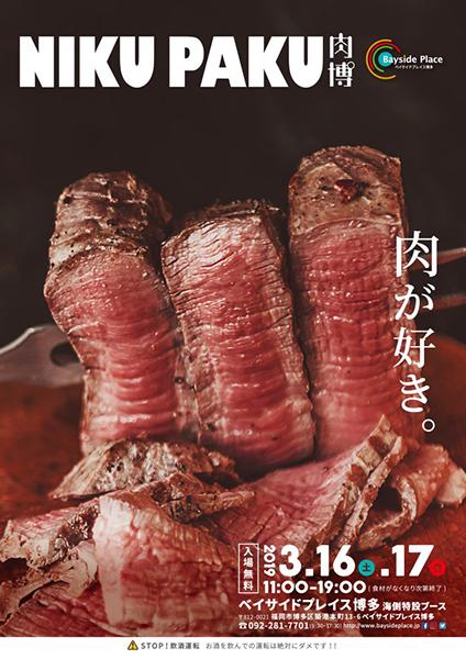 【終了】福岡の人気肉料理店が集結!肉の祭典ベイサイドプレイス「肉博~NIKUPAKU2019~」開催