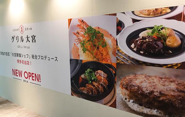 洋食の巨匠が総合プロデュース!「ハンバーグ・ステーキ グリル大宮」が九州初上陸